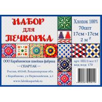 Набор ткани для пэчворка 17х17  см, 70 шт.
